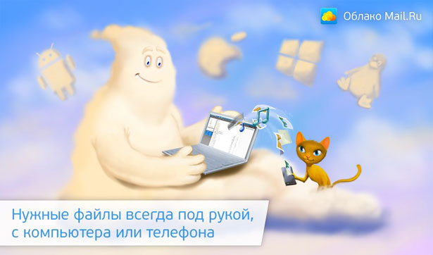 What a cloud app  How to use the mail ru cloud, storing files on it